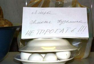 тупые объявления, яйца