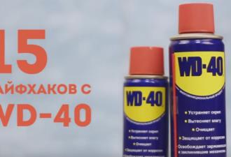 Советы по применению wd-40