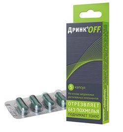 DrinkOff (ДринкOFF) средство от похмелья