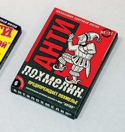 Антипохмелин (RU-21) средство от похмелья