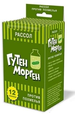 Гутен морген средство от похмелья рассол