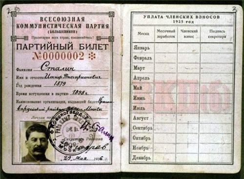 Зарплата Сталина, партийный билет