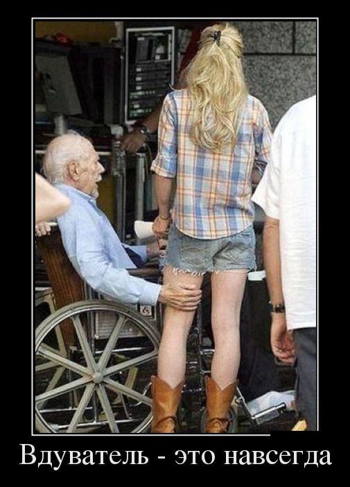 свежие демотиваторы, дедуля