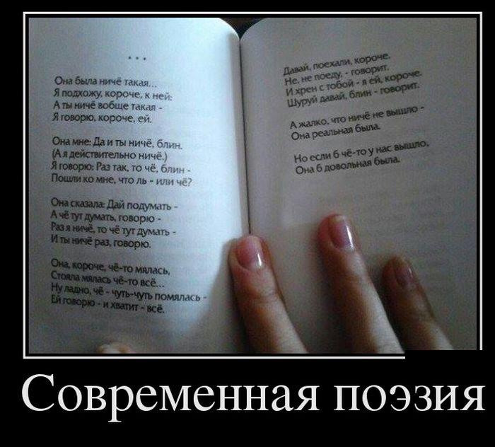 свежие демотиваторы, стихи