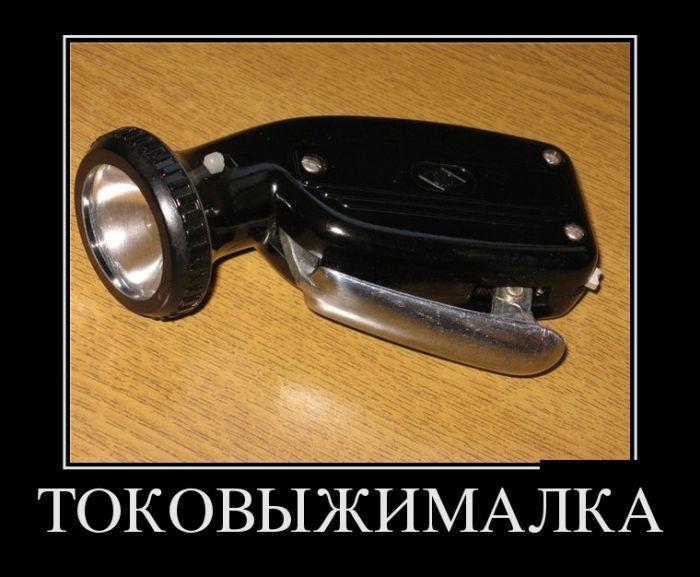 свежие демотиваторы, фонарик