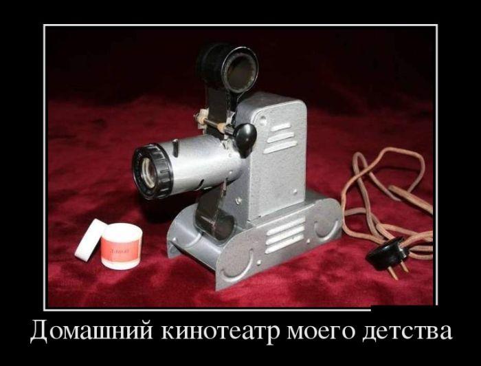 свежие демотиваторы, проектор