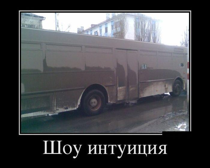 свежие демотиваторы, автобус
