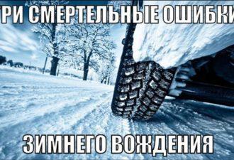 ошибки зимнего вождения