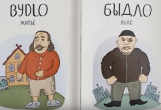 Веселый чешско - русский словарь
