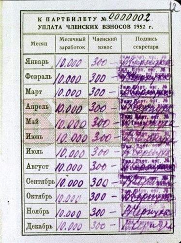 Зарплата Сталина, отметки в билете