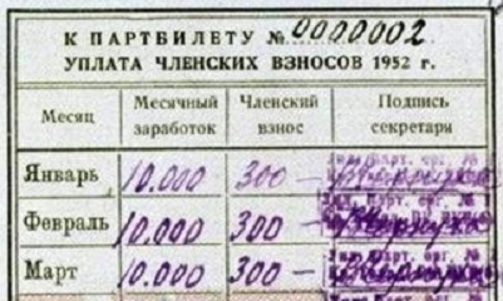 Зарплата Сталина, членские взносы