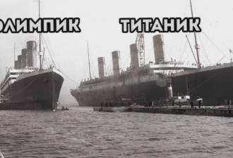 Титаник не Тонул