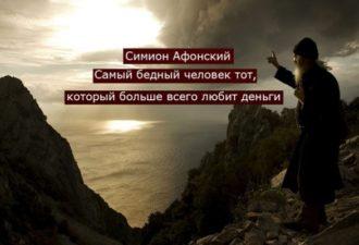 мудрые цитаты, Симеон Афонский