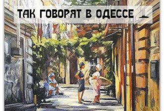 Одесса, неисчерпаемая в юморе