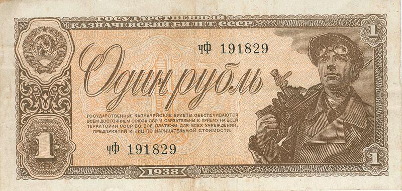 за Советский рубль