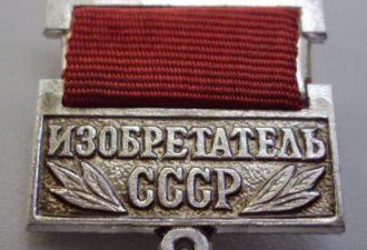 Изобретения СССР