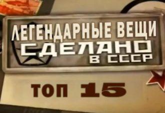 Продукция из легендарного СССР