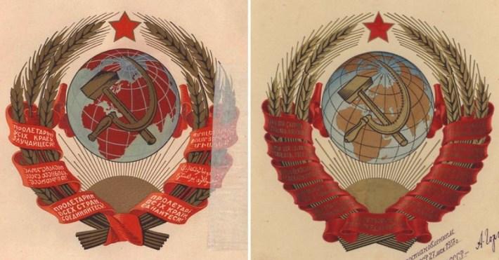Ошибка на гербе СССР