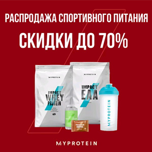 myprotein-red